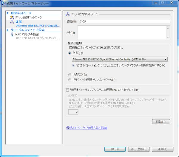 管理オペレーティング システムにこのネットワーク アダプタの共有を許可する