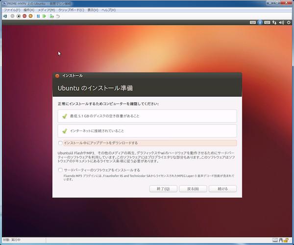 ゲストOSのインストール画面2