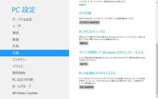 「PC設定の変更」画面