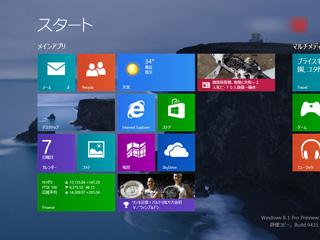 デスクトップと同じ壁紙のスタート画面