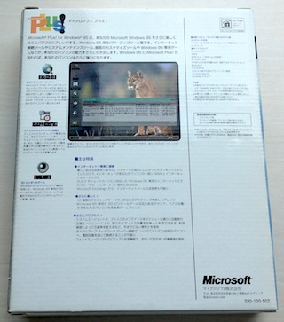 Plus! for Windows 95 のパッケージ裏
