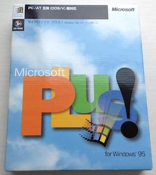 Plus! for Windows 95 のパッケージ表