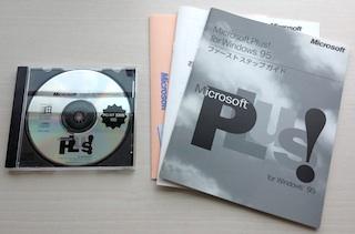 Plus! for Windows 95 のパッケージの中身